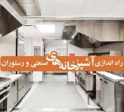 نکاتی در مورد آشپزخانه رستوران | پرسنل آشپزخانه رستوران | برنامه ریزی در آشپزخانه رستوران