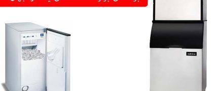 دستگاه یخساز | تجهیزات آشپزخانه صنعتی | دستگاه یخساز آشپزخانه صنعتی